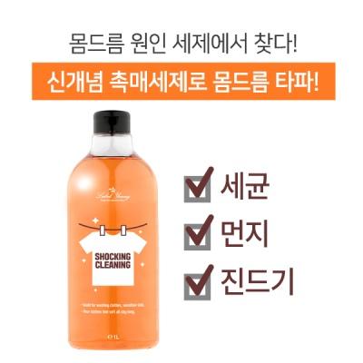 [무료배송]쇼킹클리닝+쇼킹바디바