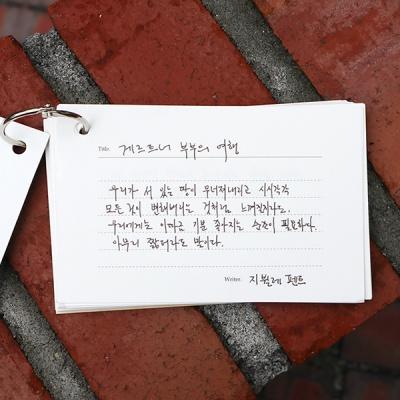 문장수집장 (베이지)