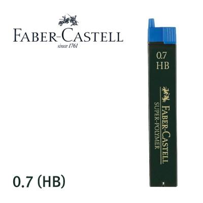파버카스텔 샤프심 0.7 (HB/B)
