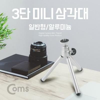 미니 삼각대 일반형 3단 카메라 받침대 셀카 촬영