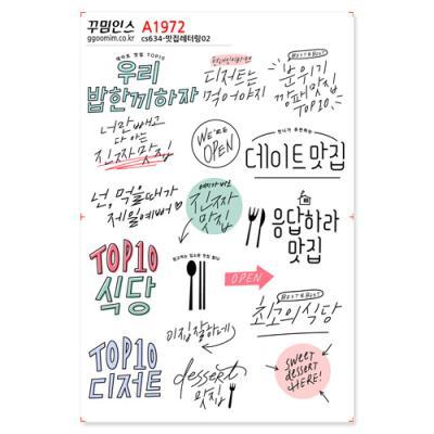 A1972-꾸밈인스스티커_맛집레터링02