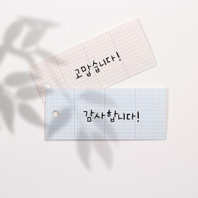 감사의 마음 그리드 텍 2종 (10개)