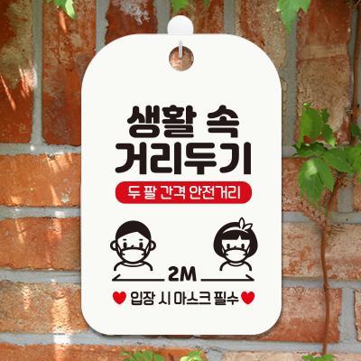 생활 휴무 안내판 표지판 제작CHA043생활속거리두기04