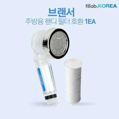 브랜서 주방용 샤워기 싱크대 수전 핸디 호환필터X1
