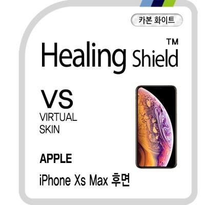 아이폰Xs 맥스 카본 화이트 후면 필름 1매(케이스형)
