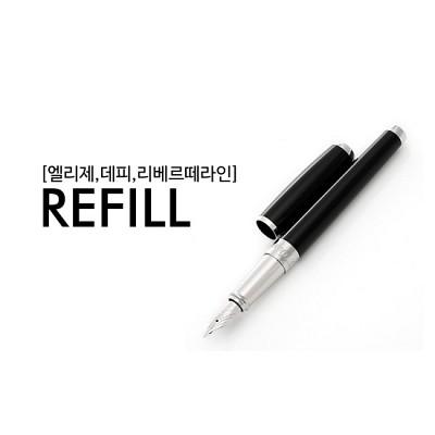 [엘리제,데피,리베르떼라인]만년필 카트리지 CNB40110