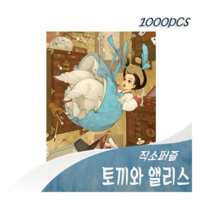 [비앤비퍼즐] 1000PCS 직소 토끼와 앨리스 PL1322