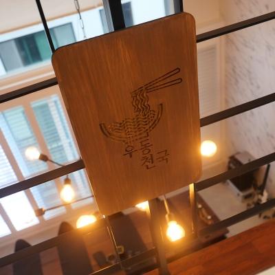 감성 원목 입체간판 라면 우동 국수 식당 면 오픈