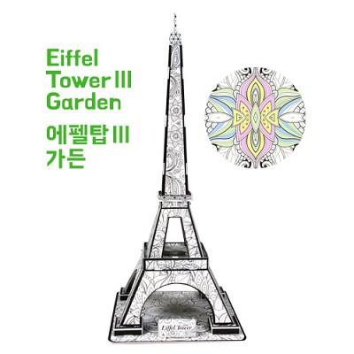 [컬러링 3D PUZZLE] 에펠탑3 가든