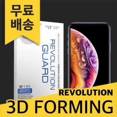 (2매)레볼루션가드 3D포밍 풀커버 방탄필름 아이폰XS