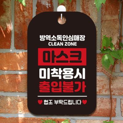 오픈 사무실 생활 휴무 안내판 표지판 제작 CHA022