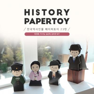 한국역사인물 페이퍼토이 23편_방정환 외 3인