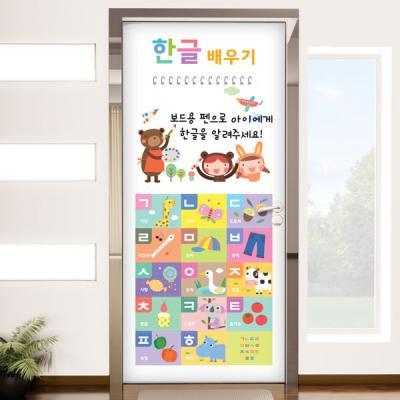 ca579-칠판현관문시트지_어린이한글공부