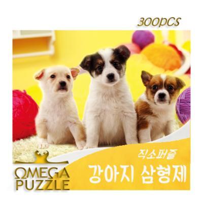[오메가퍼즐] 300pcs 직소퍼즐 강아지 삼형제 337