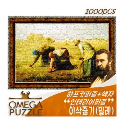 인테리어퍼즐 1000pcs 직소퍼즐 이삭줍기 1232 + 액자