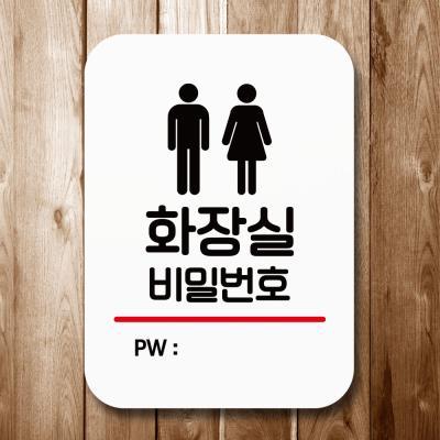 안내표지판 푯말 사인(Q2)_138_화장실 비밀번호
