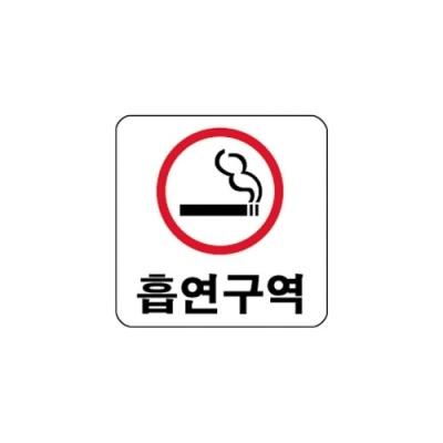 [아트사인] 흡연구역표지판 (0400) [개/1] 90521