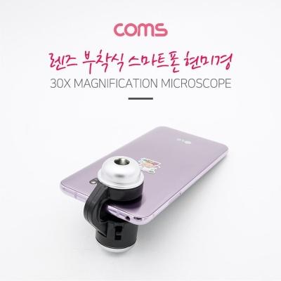 Coms 스마트폰 카메라 현미경 부착식 확대경 렌즈