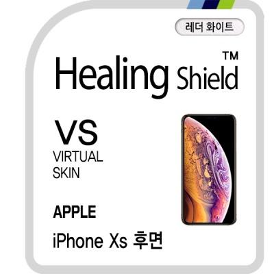아이폰Xs 레더 화이트 후면보호필름 1매(케이스형)