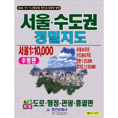 [영진유통] 서울수도권정밀지도 [권/1] 309010