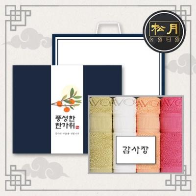 송월 추석선물세트 샤보렌 식스 세면타월 4매세트