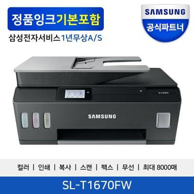 삼성전자 SL-T1670FW 정품무한 잉크젯복합기
