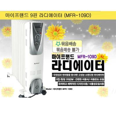 [마이프렌드] 9핀 라디에이터(MFR-109D)/겨울용품/타이어기능/안전장치/청정난방/라지에이터