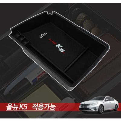 아트로마 콘솔트레이 올뉴K5