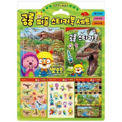 [키즈아이콘] 뽀로로 공룡 퍼즐 스티커북 세트