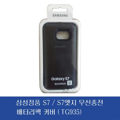 [SAMSUNG]삼성정품 갤럭시S7엣지 무선충전배터리팩 배터리커버/EP-TG935B 3100mAh