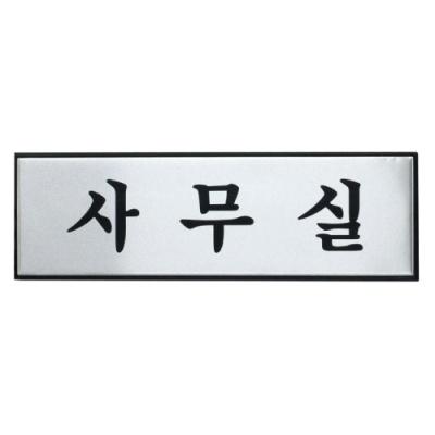 [아트사인] 사무실알루미늄표지판 (0489/H0203) [개/1] 90701