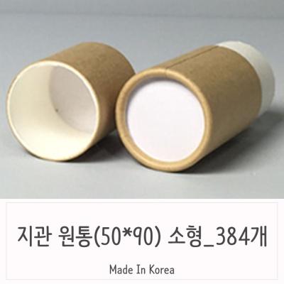 크라프트지 원통형 포장용품 지관통 소형 384개