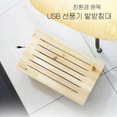 USB 선풍기 발받침대(오크)