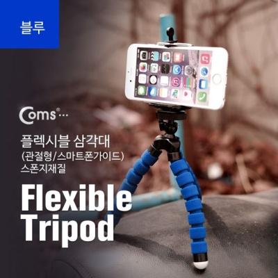 Coms 플렉시블 삼각대 관절형 스마트폰 블루 셀카