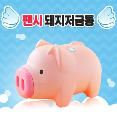 팬시 핑크 돼지저금통(대2호) 돼지저금통 대형저금통