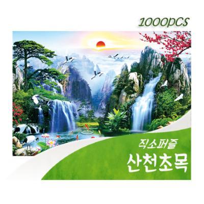 [비앤비퍼즐] 1000PCS 직소 산천초목 AL3013