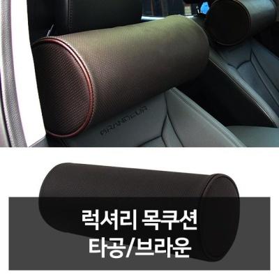 럭셔리 목쿠션 - 타공 브라운 자동차용품 차량용품
