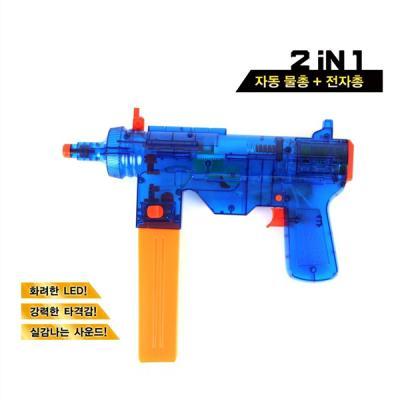 유아동 주니어 기관 자동 물총
