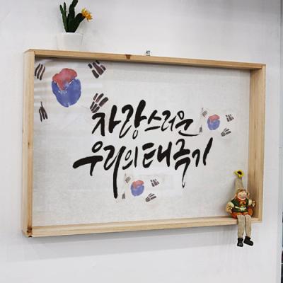 tf910-우드프레임액자_자랑스러운태극기
