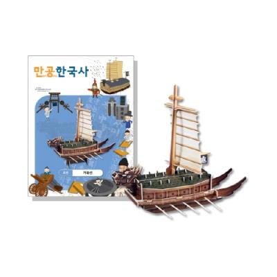 [만공한국사] 조선_거북선