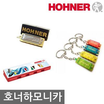 [호너] 키링 하모니카