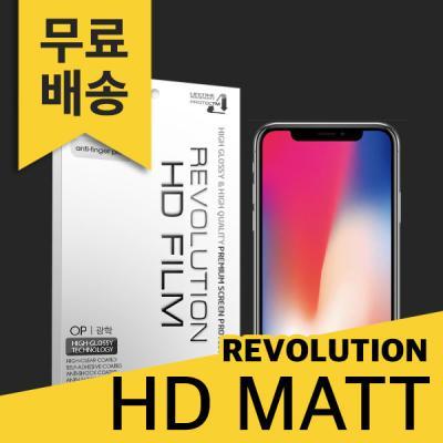 프로텍트엠 아이폰X 지문방지 액정보호 필름