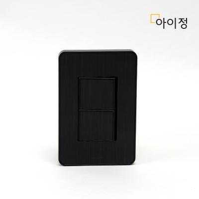 하이콘 블랙 2구 전등 스위치커버(1로)
