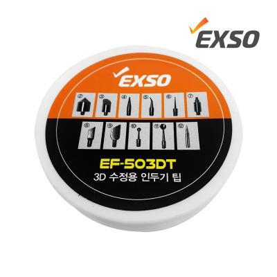 EXSO 엑소 3D 수정용 인두기 팁 EF-503DT(11종 세트)