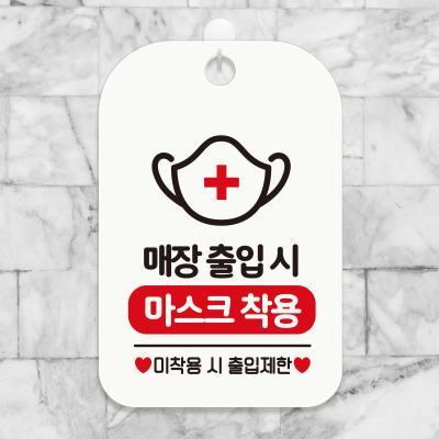 부재중 병원 외출중 생활 안내판 팻말 표지판 CHA006