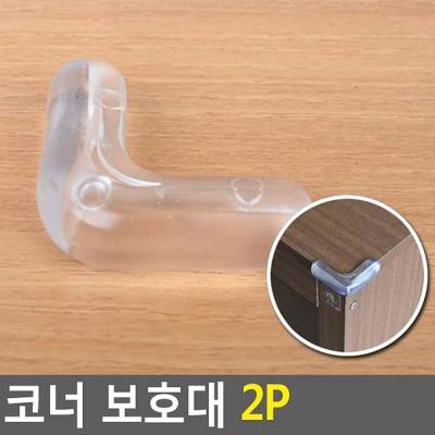 코너 보호대 2p