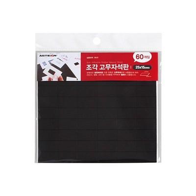 자석(조각고무) 0633