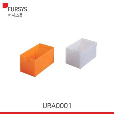 (URA0001) 퍼시스/액세서리/플라스틱미니서랍