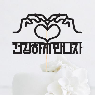 자유한글 손하트 맞춤 케이크토퍼