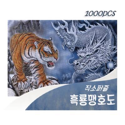 [비앤비퍼즐] 1000PCS 직소 흑룡맹호도 PL1368